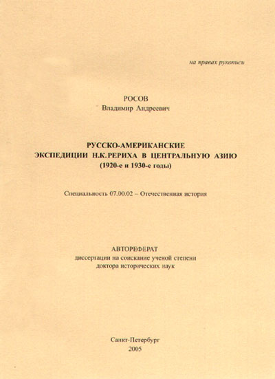 avtoref oblojka jpg Автореферат докторской диссертации Русско американские экспедиции Н К Рериха в Центральную Азию 1920 е и 1930 е годы
